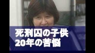 和歌山カレー事件 林真須美の子供たち 20年の苦悩